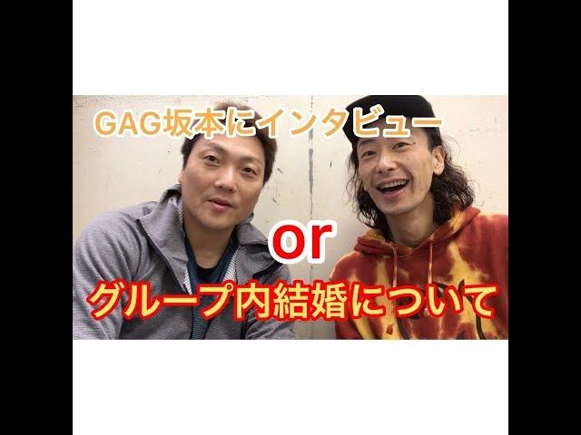 GAG坂本にインタビュー