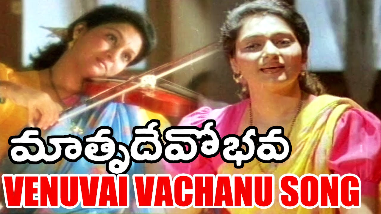 Matru devo bhava full length telugu movie || madhavi, nassar, y.
