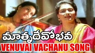 Venuvai Vachanu Song - Nassar Songs - Matru Devo Bhava Movie Songs - Madhavi, Nassar, Y  Vijaya