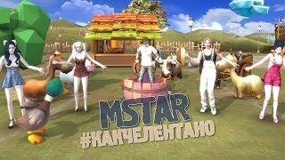 Клуб Mstar: #какчелентано