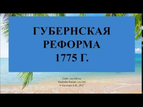 Баскова А.В./ ИОГиП / Губернская реформа 1775 г.