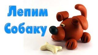 Как Слепить Собаку из Пластилина.(Шариковый метод).Dog  Made of Clay Ball Method.Video For Childrens