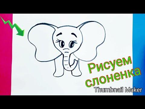 Как нарисовать слона легко