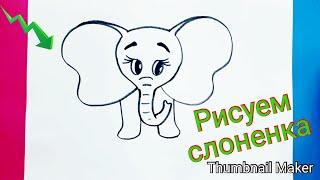 Как нарисовать слоника, ПОЭТАПНО, для детей от 3 лет/How to draw sonic, step by step