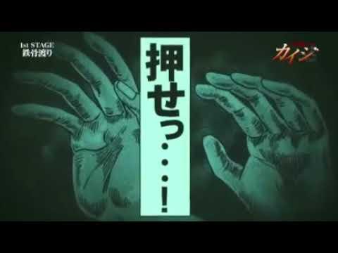 リアルカイジGP動画