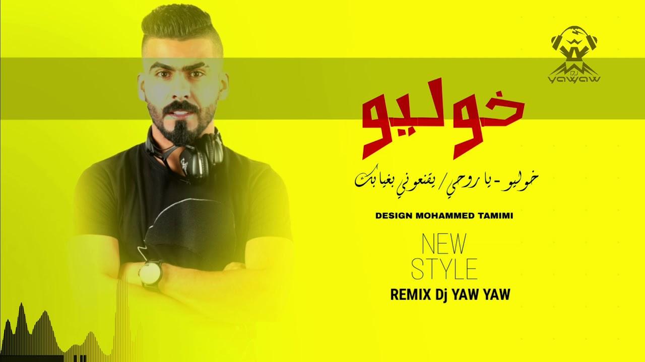 REMIX DJ YAW YAW | خوليو - ياروحي - يقنعوني بغيابك