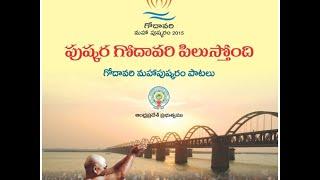 1  Godavari Pilustundi - Godavari Pushkaralu 2015 [ Audio ]