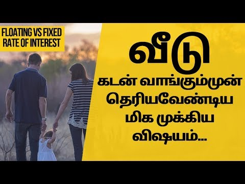 Home Loan Interest Rates In Tamil | Fixed Vs Floating Interest Rate