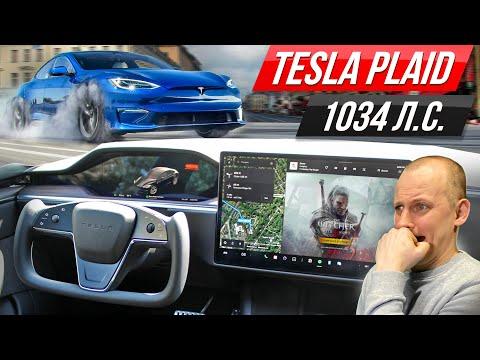 Безумный салон и 2 сек до сотни: самая быстрая в мире Tesla Model S Plaid #ДорогоБогато Тесла Плейд