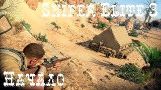 Sniper Elite 3 - прохождение. Начало.