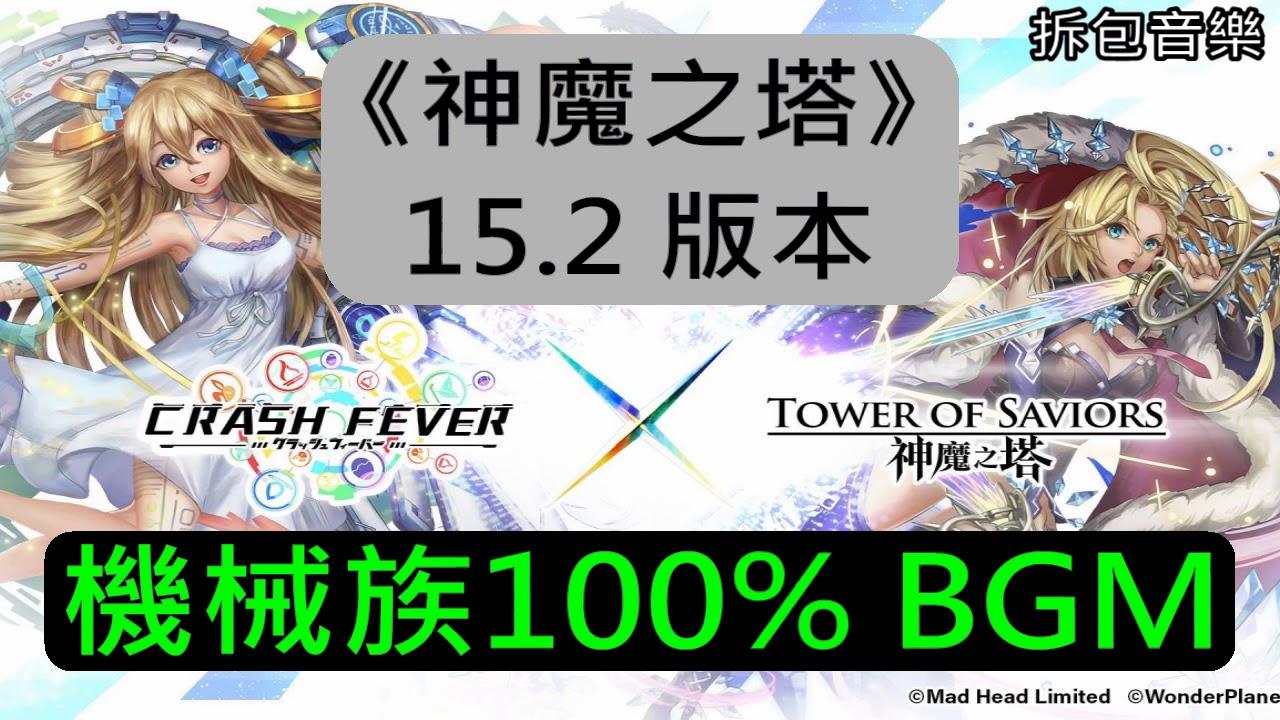 《神魔之塔》15.2 版本 -《Crash Fever》合作 機械族100% BGM - YouTube