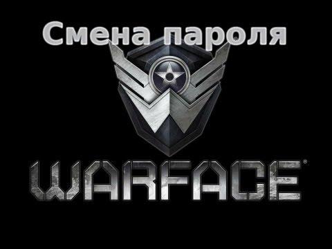 Изменение пароля в онлайн игре Warface