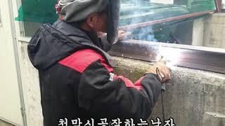 천막시공 제조업 스크렙장 자동자바라천막시공 (네이버: …