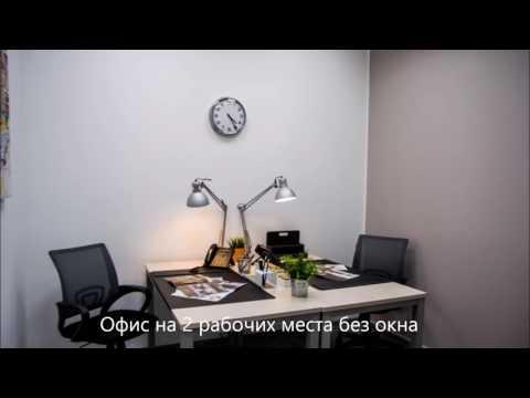 Предлагаемые в аренду офисные помещения от 10 до 40 кв. м