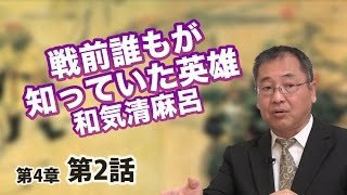 戦前誰もが知っていた英雄 和気清麻呂 【CGS 日本の歴史 4-2】