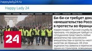 Захарова прокомментировала откровения журналистки BBC - Россия 24