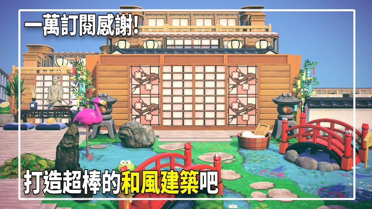 【1萬訂閱感謝】在動森打造一個日式和風庭院|米糕改島EP.12