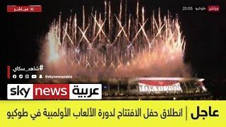 عاجل | انطلاق حفل الافتتاح لدورة الألعاب الأولمبية في طوكيو