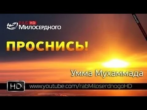 пророк мухаммед са в видео истории