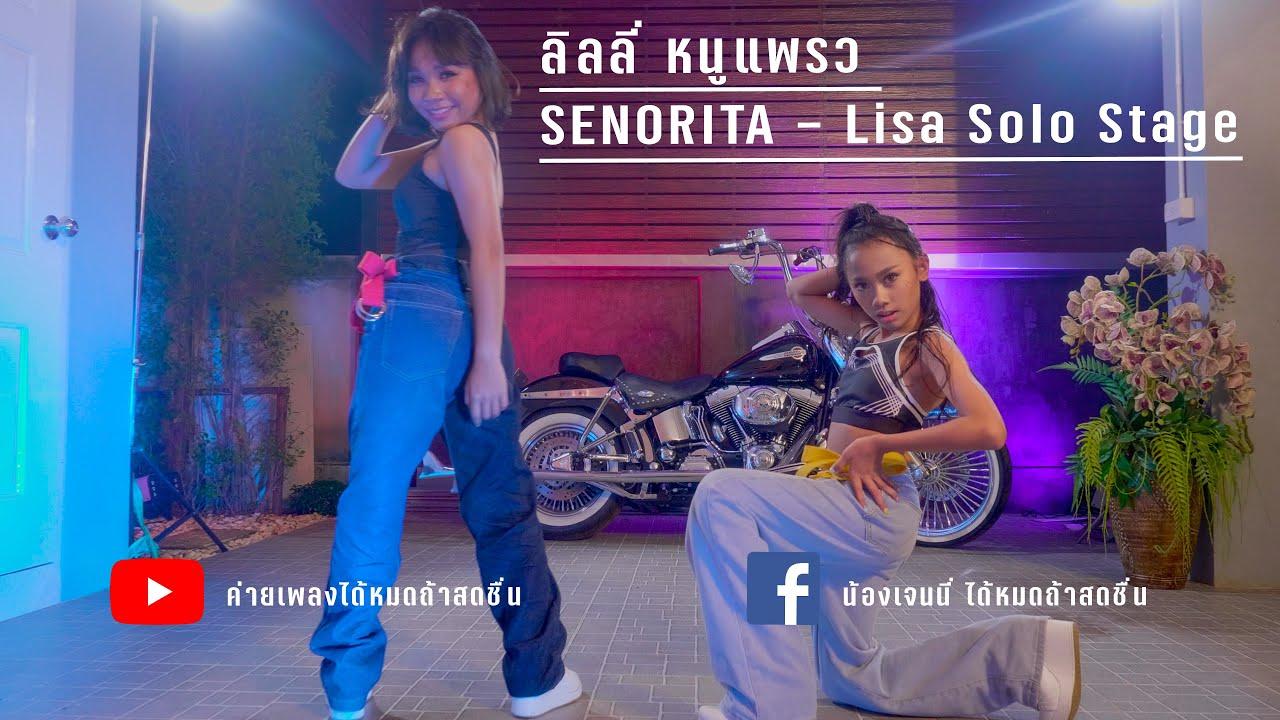 แพรวลี่ cover Lisa solo stage