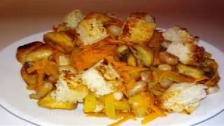 Постный салат с фасолью и сухариками. Сытный и очень вкусный  салат для поста