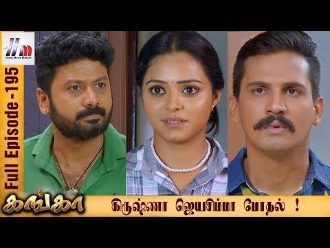 Ganga Tamil Serial | Episode 195 | 18 August 2017 | Ganga Latest Tamil Serial | Home Movie Makers |