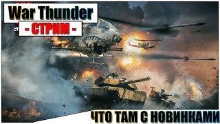 War Thunder - КАК ТАМ НОВИНКИ | Паша Фриман🔴