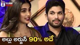 Pooja hegde reveals unknown facts of allu arjun | dj duvvada jagannadham movie interview | dsp