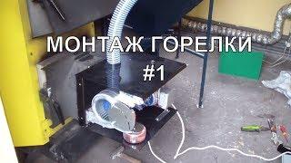 Установка Пеллетной Горелки АРВ 50 кВт 1ч(, 2017-10-18T15:00:09.000Z)