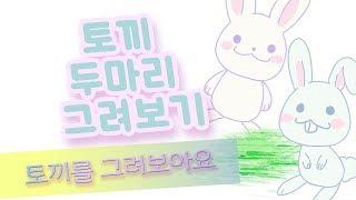 [간단일러스트] 토끼그리기
