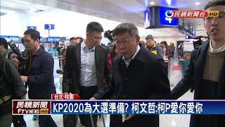 KP2020備戰大選? 柯文哲:柯P愛你愛你-民視新聞