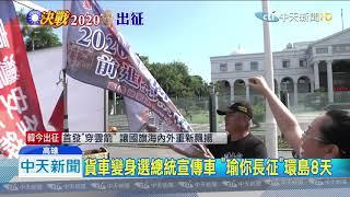 20190728中天新聞 慶韓國瑜正式提名! 高雄再現機車貪食蛇、台南發美食