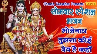 सोमवार स्पेशल भजन : भोले नाथ तुझसा कोई देव है कहाँ || भोले बाबा का भी पसंदीदा गाना Shiv Bhajan