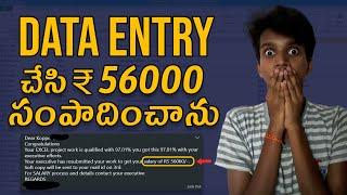 ONLINE DATA ENTRY WORK In TELUGU: My Experience On Making Money In Online Data Entry Work In Telugu