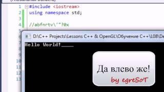 Обучение C++. Урок 15. Управляющие последовательности