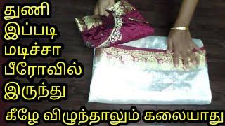 துணி இப்படி மடிச்சு வைச்சா பீரோவில் இருந்து கீழே விழுந்தாலும் கலையாது/ cloth folding tricks / tamil