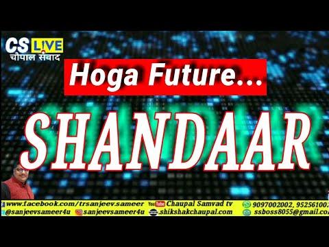 होगा फ्यूचर शानदार.mp4//Hoga Future Shandar.mp4