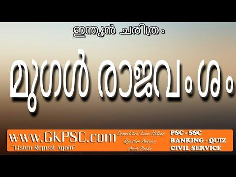 Mugal Rajavamsham Emperor PSC online psc coaching class malayalam www.gkpsc.com | Mughal | Mukal