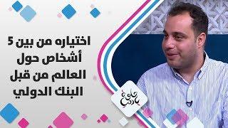 صدام سيالة - اختياره من بين 5 أشخاص حول العالم من قبل البنك الدولي