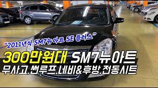 SM7뉴아트 중고차 300만원대, 가성비최고의 대형차!…