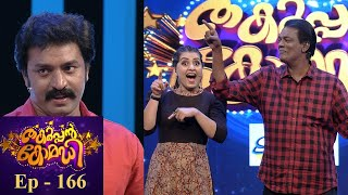 Thakarppan Comedy | EP 166 - Comedy celebrations with the king of Humour | Mazhavil Manorama