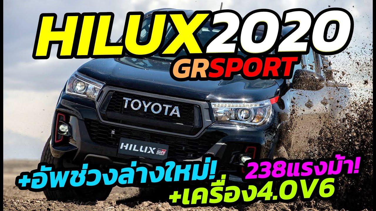 มาแล้ว! 2020 Toyota Hilux GR Sport แต่งเต็มลำพร้อมเครื่อง 4.0 V6 กำลัง238ม้า เปิดตัวในละตินอเมริกา!