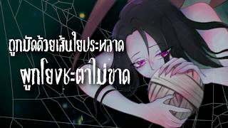 [TEASER] เยื่อใยของฆาตกร (Violetta) [ORIGINAL SONG] | ToNy_GospeL Ft.CASTANRY
