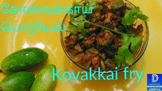 Kovakkai fry/ Kovakkai recipe in Tamil/ DHANUMOM LIFESTYLE
