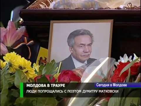 Прощание с Думитру Матковски