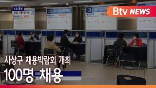 [부산]사상구 채용박람회 개최 100명 채용