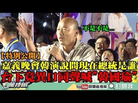 【特別公開】嘉義晚會上萬人爆場!韓演說問「現在的總統是誰」 台下竟異口同聲喊「韓國瑜」直呼:等不及了!