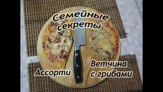 """Пробы - Пицца """"Семейные секреты"""" Ветчина с грибами и Ассорти"""