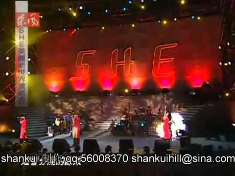 N-age concert - 美麗新世界 - Beautiful New World - S.H.E