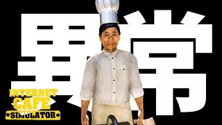 人肉調理キッチン開店【Internet Cafe Simulator】#2